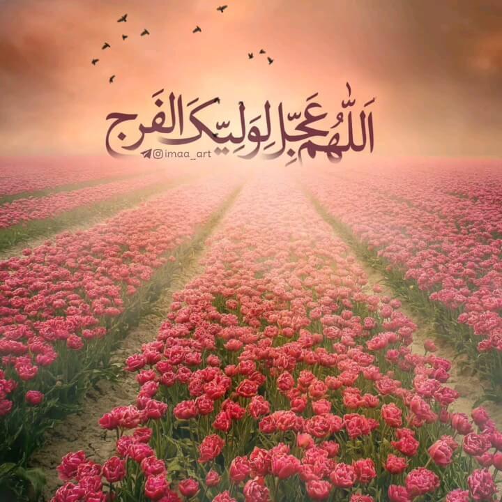 عکس متحرک اللهم عجل لولیک الفرج