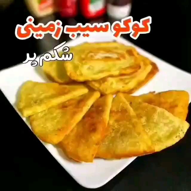 طرز تهیه کوکو سیب زمینی شکم پر بدون فر