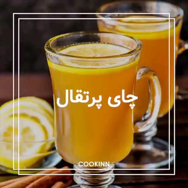 طرز تهیه چای پرتقال