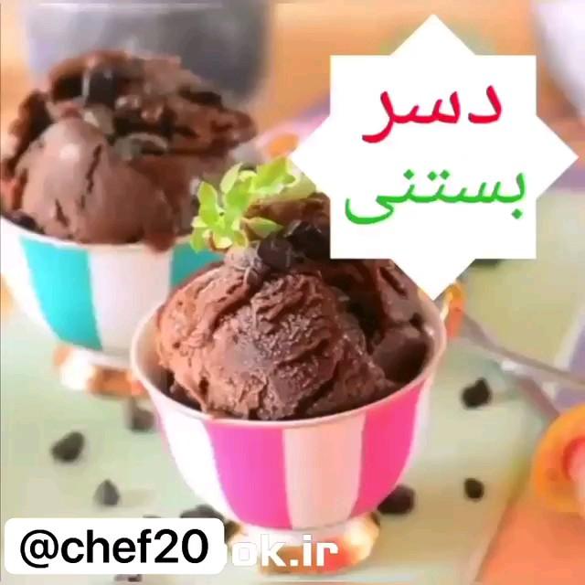 آموزش دسر بستنی | طرز تهیه دسر بستنی با موز