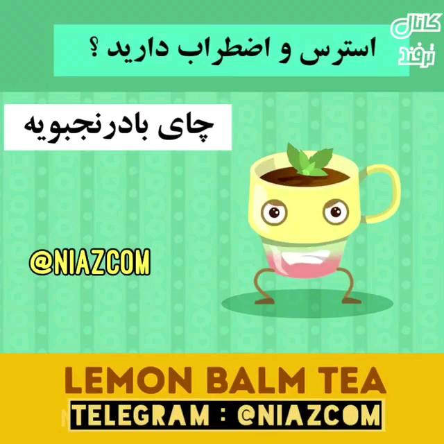 ویدیو فواید و خواص انواع چای و دم نوش ها برای بدن