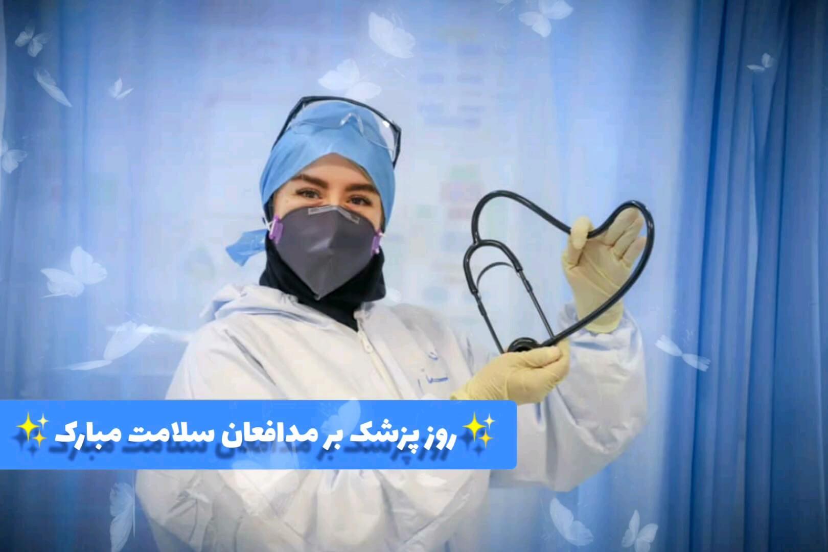 گیف روز پزشک مبارک | مدافعان سلامت