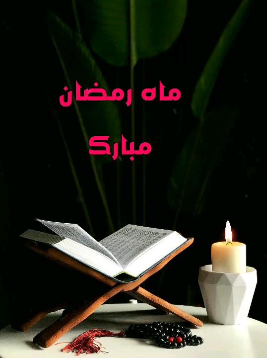 گیف ماه رمضان مبارک