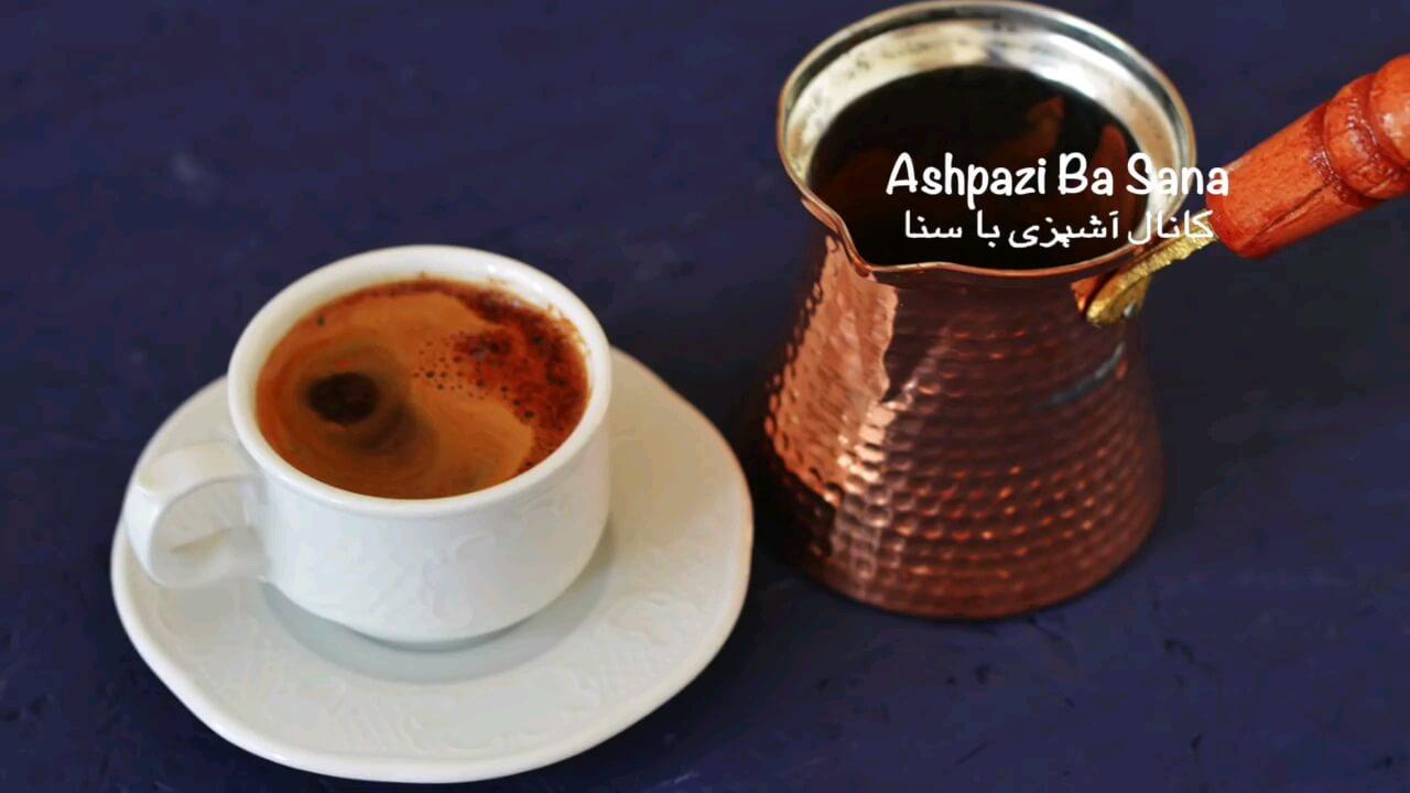 طرز تهیه قهوه ترک سنتی و ۴ نکته مهم