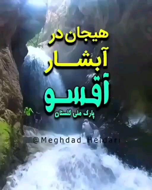 فیلم گردشگری آبشار آق سو گلستان