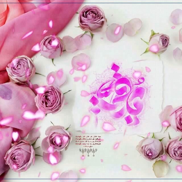 گیف متحرک ولادت حضرت رقیه (ع) مبارک