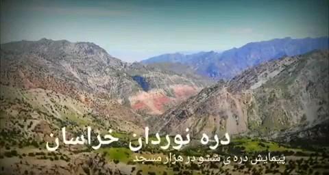 هزار مسجد کوهی با جاذبه های طبیعی و زیبا  آبشار ششو / دره نوردان خراسان