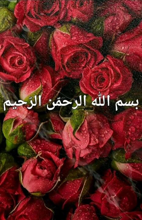 عکس بسم الله الرحمن الرحیم متحرک