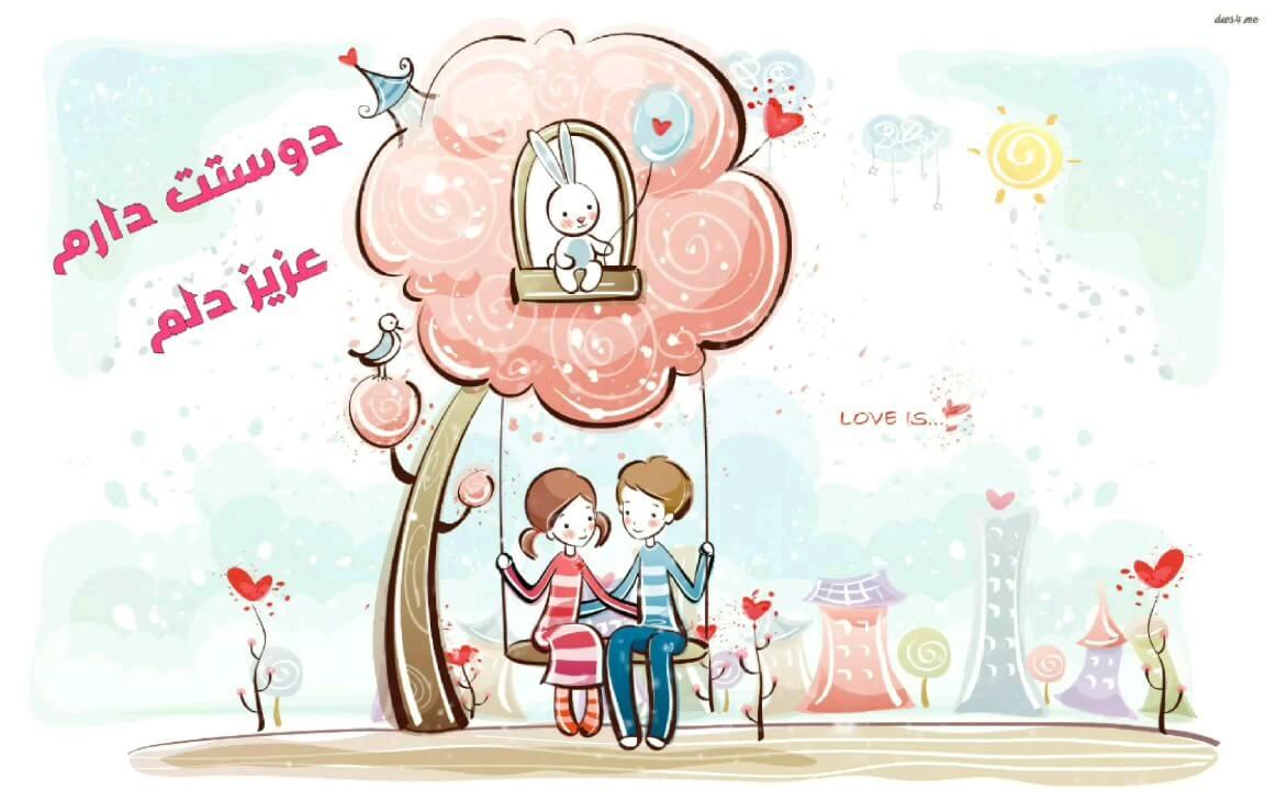 کارت پستال موزیکال عاشقانه دوستت دارم عزیز دلم