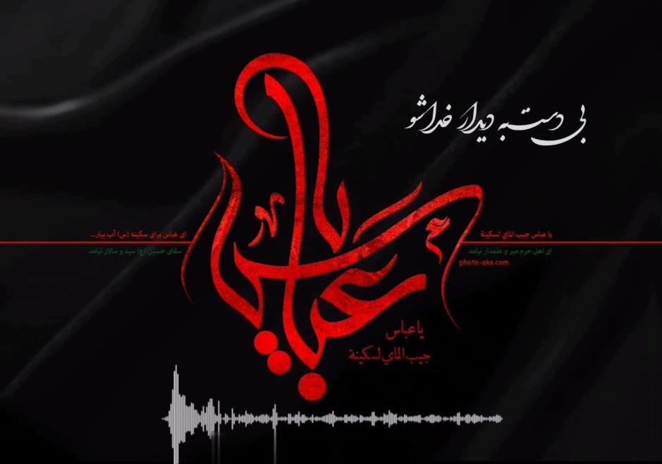 کارت پستال موزیکال شهادت حضرت ابوالفضل (ع) | محرم