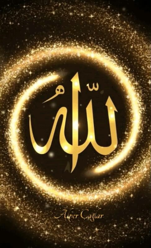 عکس متحرک الله جل جلاله