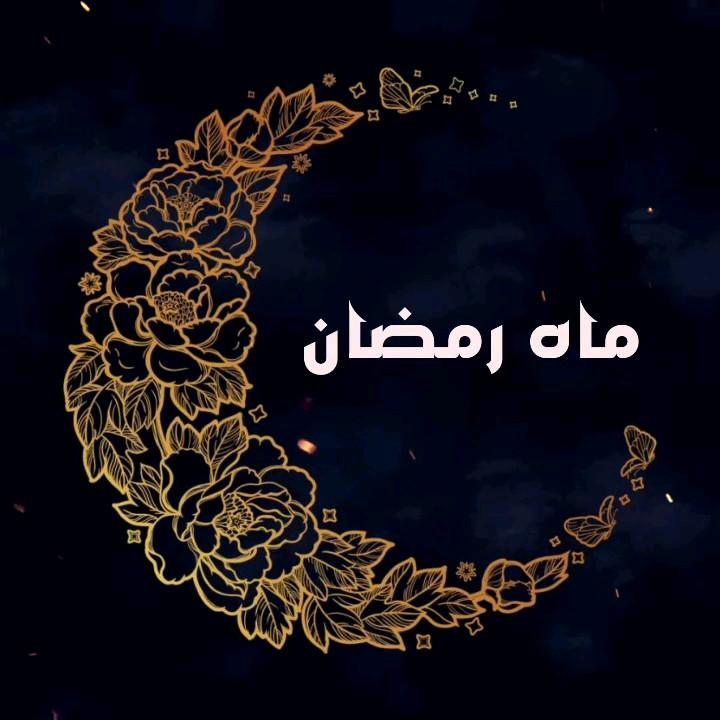 استیکر ماه رمضان