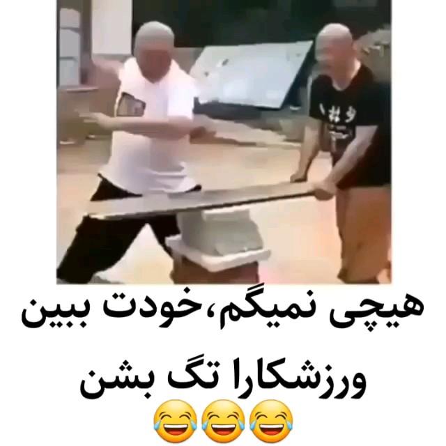 کلیپ خنده دار مخصوص ورزشکارها :))))