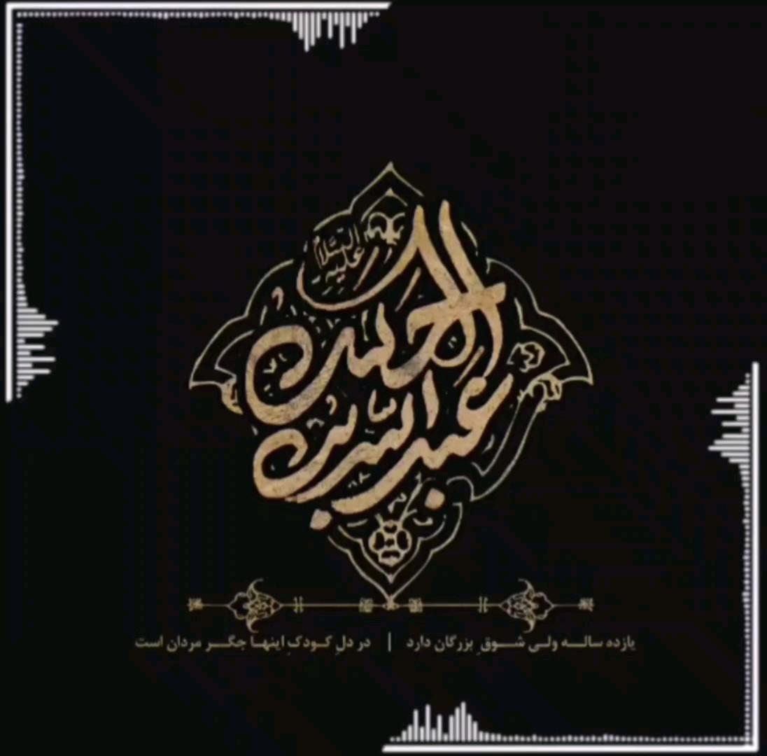 کارت پستال موزیکال حضرت عبدالله بن حسن (ع)