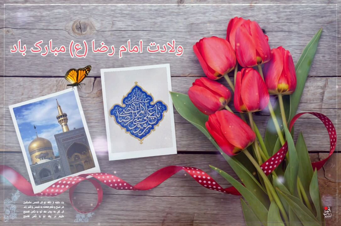عکس متحرک علی بن موسی الرضا (ع)