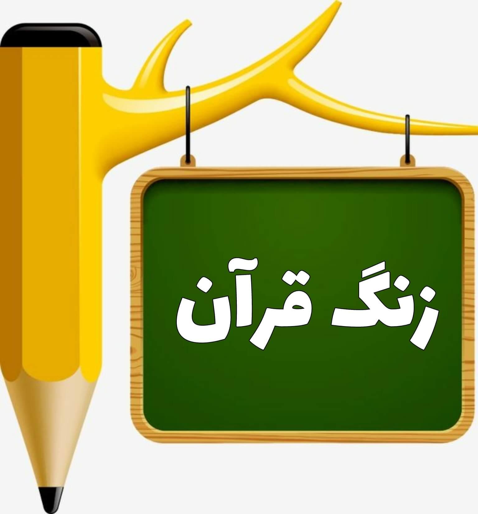 استیکر زنگ قرآن