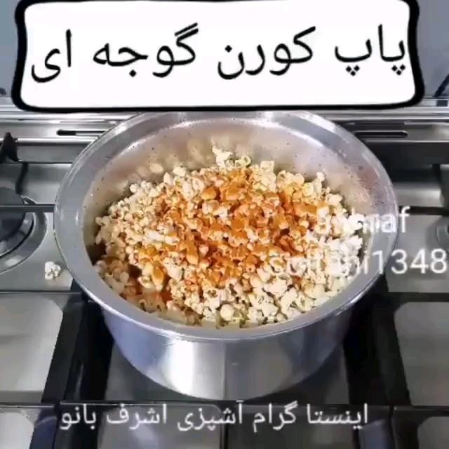 فیلم آشپزی طرز تهیه پاپ کورن گوجه ای | آموزش پفیلا گوجه ای
