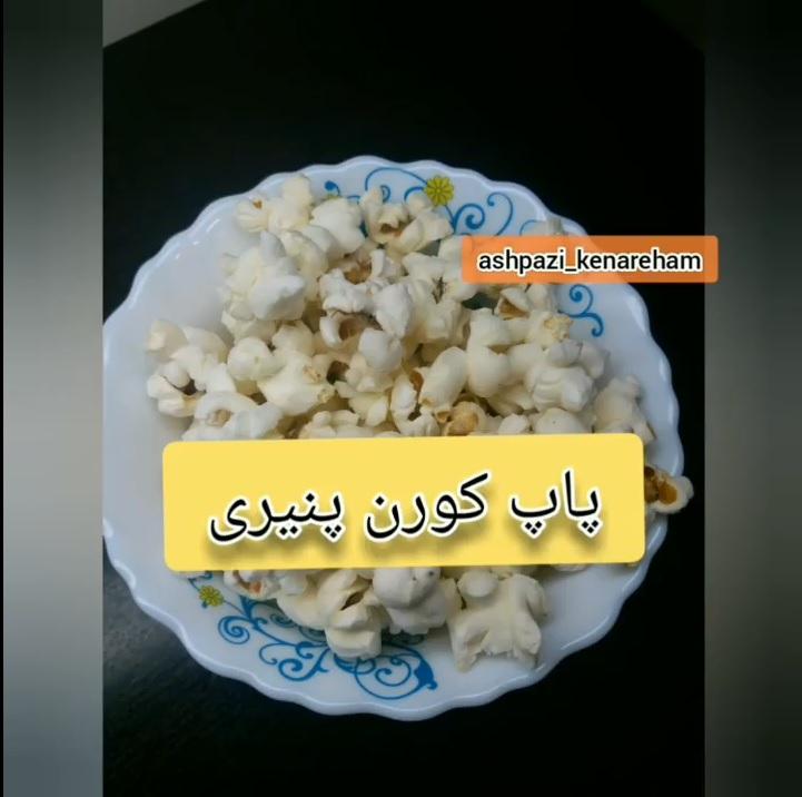 فیلم طرز تهیه پفیلا پنیری