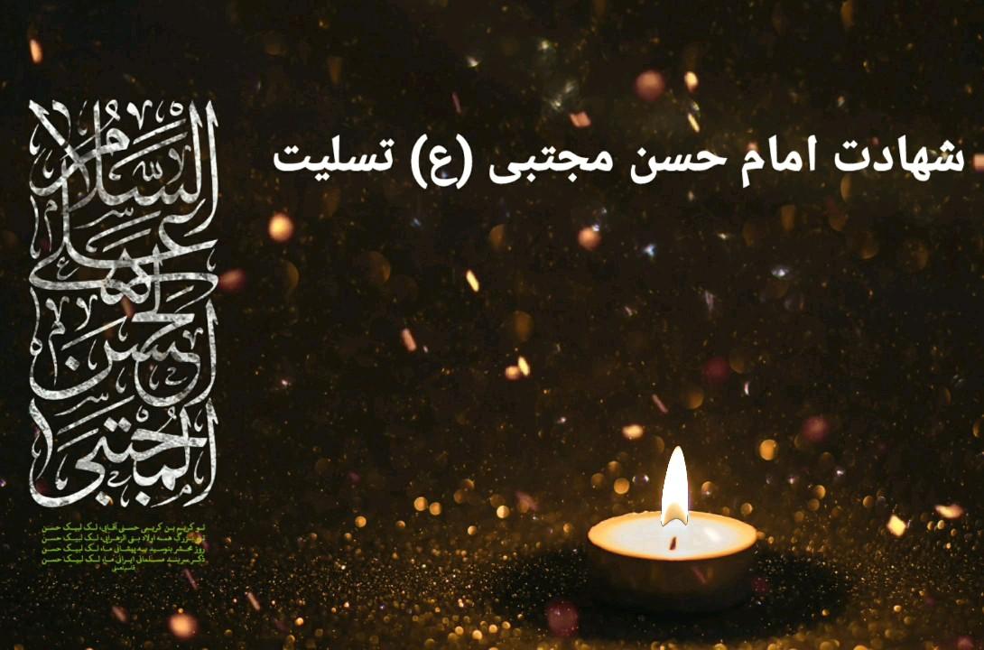 عکس متحرک شهادت امام حسن مجتبی (ع) تسلیت باد