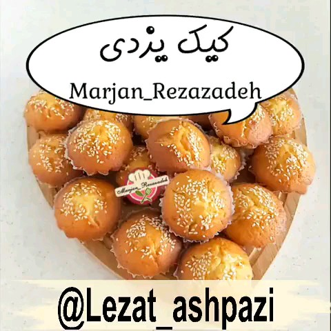فیلم طرز تهیه کیک یزدی