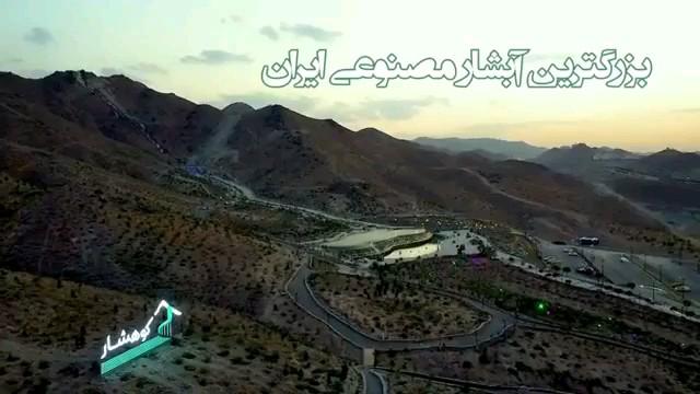کوهشار مشهد | بزرگترین آبشار مصنوعی ایران