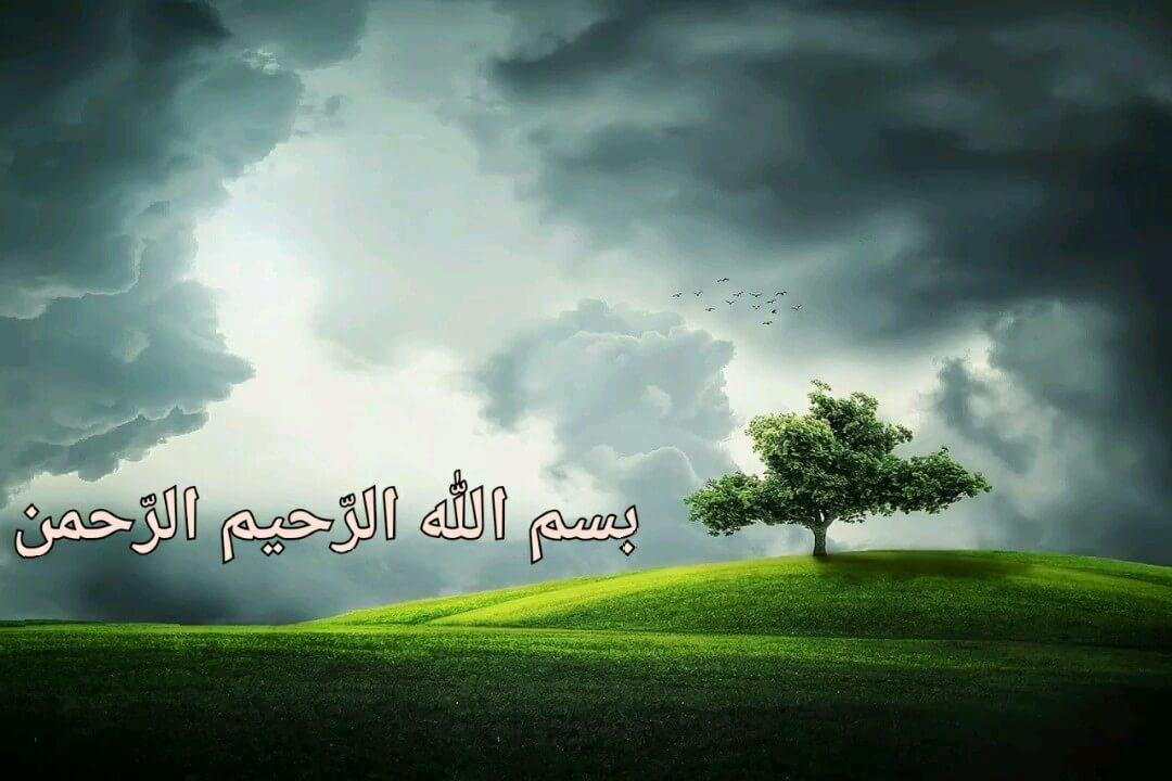 کارت پستال دیجیتال بسم الله الرحمن الرحیم