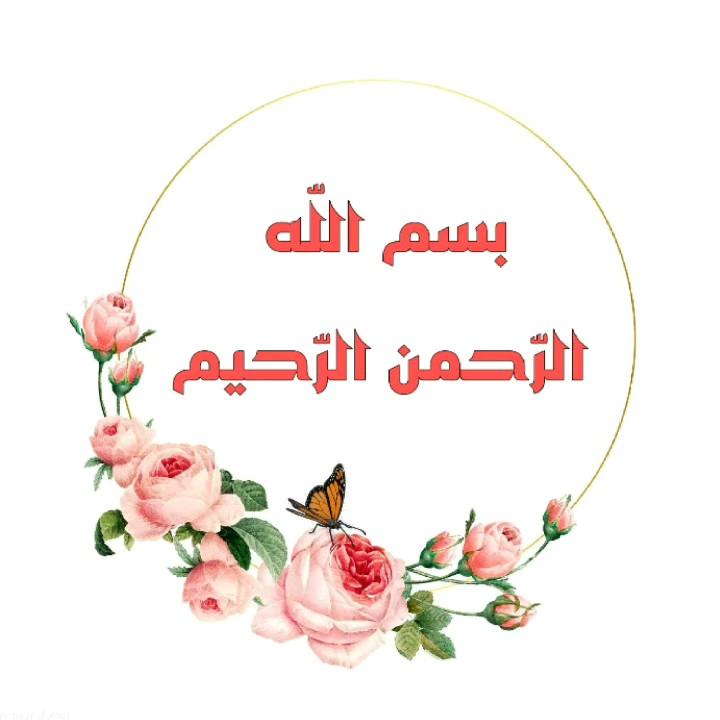 استیکر بسم الله الرحمن الرحیم