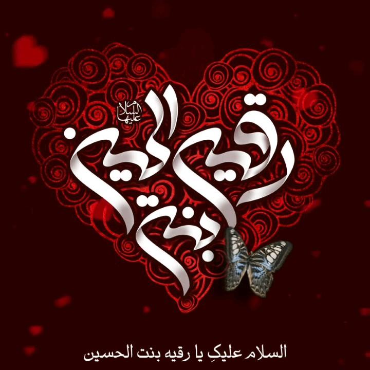 عکس متحرک شهادت حضرت رقیه (س)