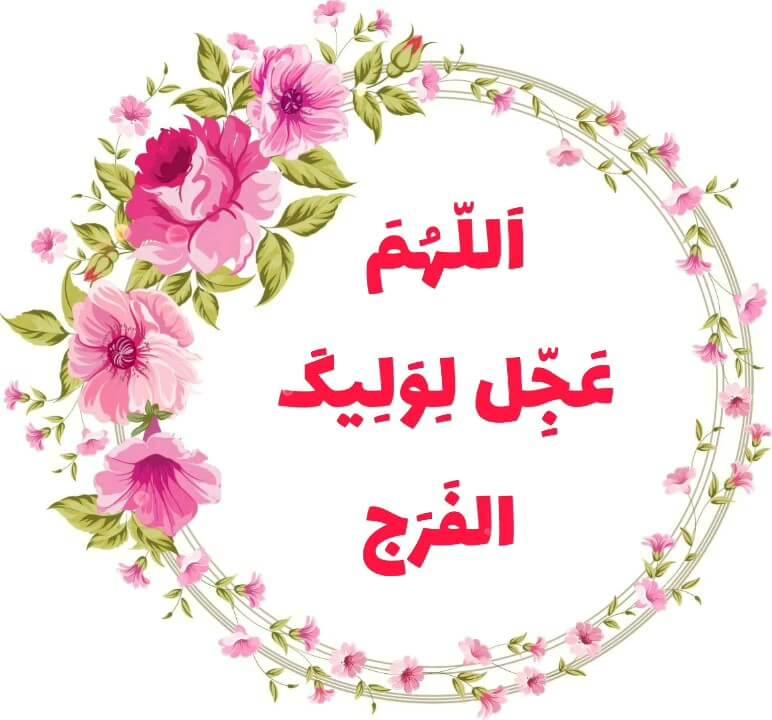 استیکر اللهم عجل لولیک الفرج