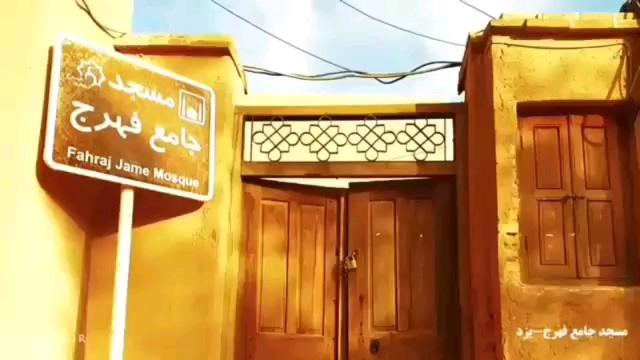 ویدیو گردشگری یزد مسجد جامع فهرج