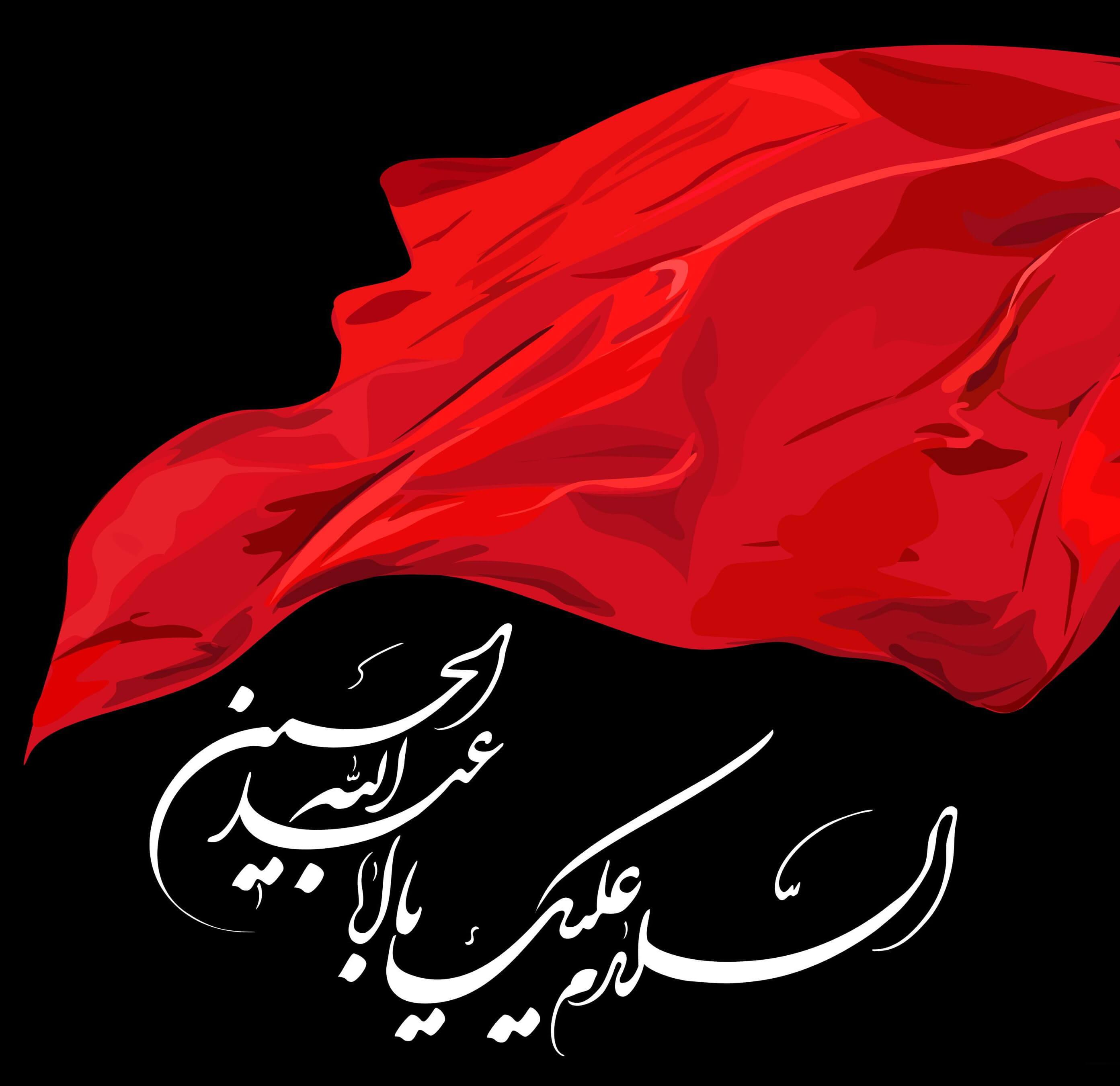 السلام علیک یا ابا عبدالله الحسین (ع)