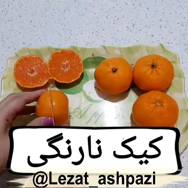 فیلم طرز تهیه کیک نارنگی