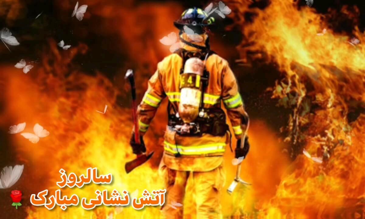 کارت پستال دیجیتال روز آتش نشانی مبارک