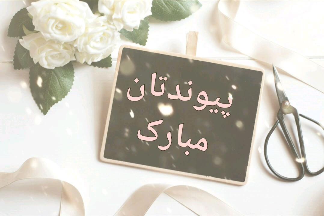 کارت پستال دیجیتال تبریک ازدواج