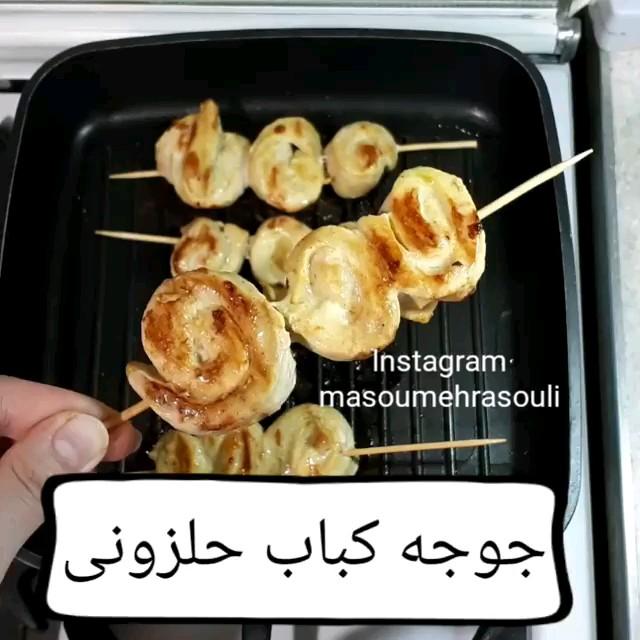 طرز تهیه جوجه کباب حلزونی