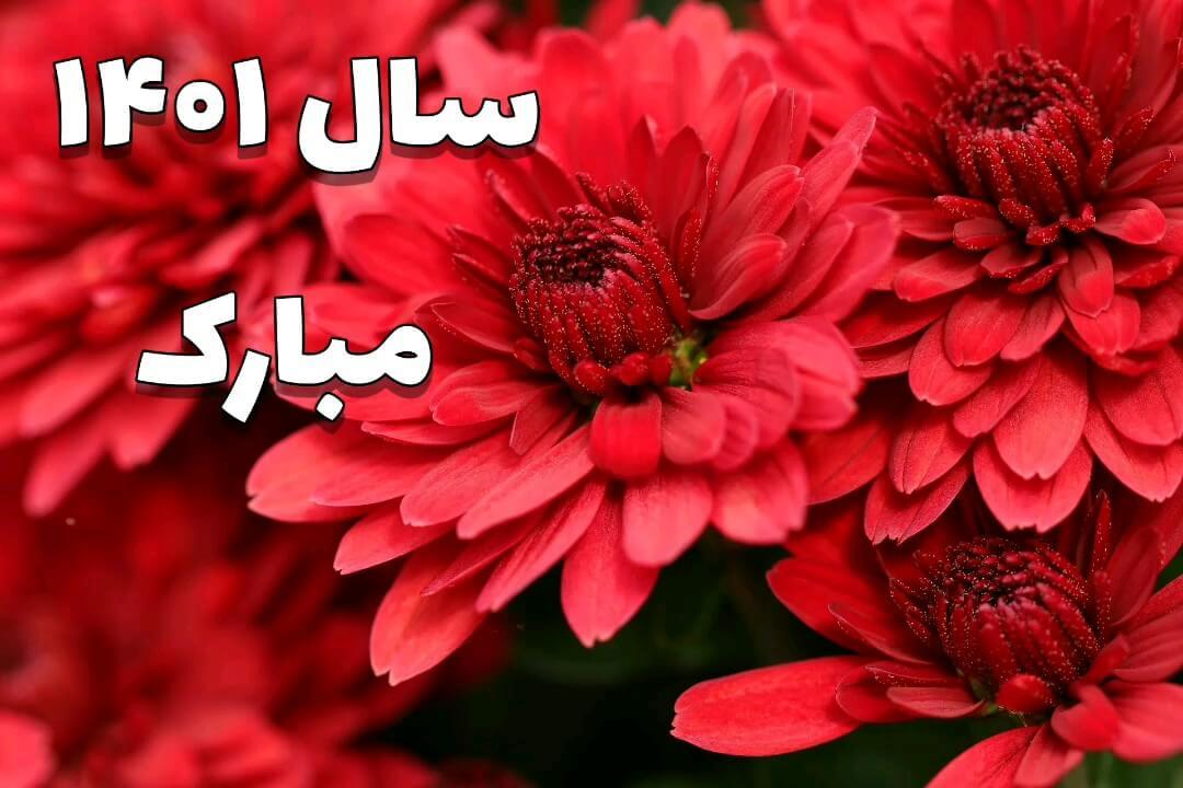 کارت پستال دیجیتال عید نوروز ۱۴۰۰ مبارک