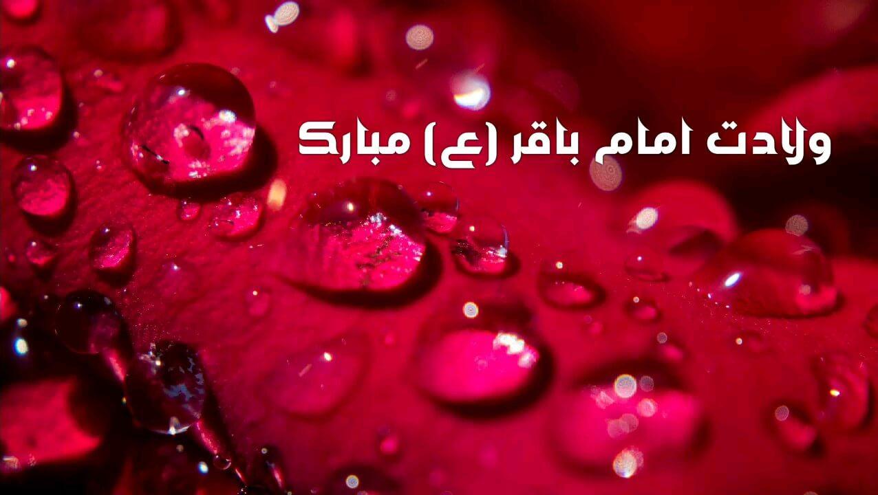 کارت پستال دیجیتال ولادت امام باقر (ع) مبارک