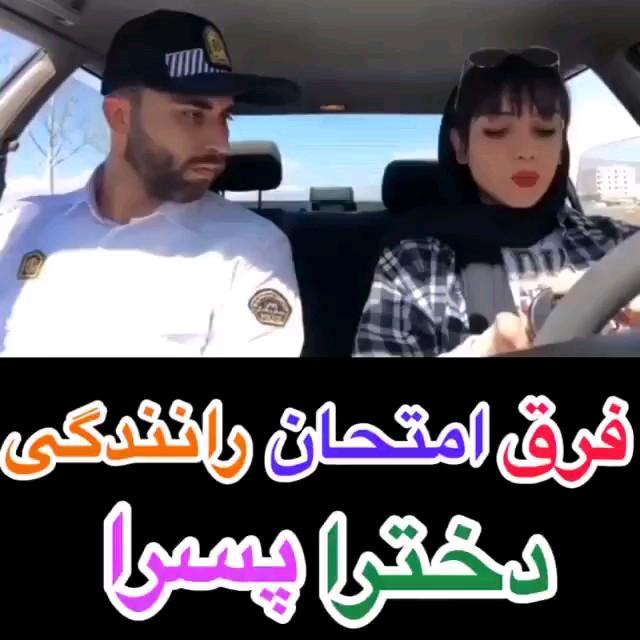 کلیپ طنز خنده دار امتحان رانندگی دخترا و پسرا