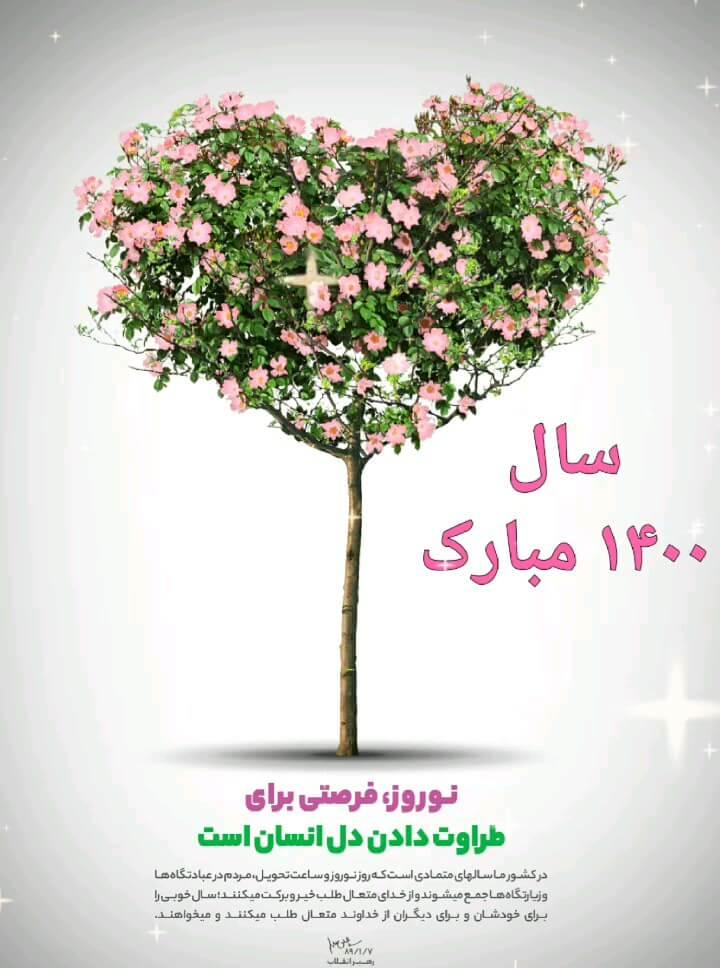 عید نوروز ۹۹ مبارک