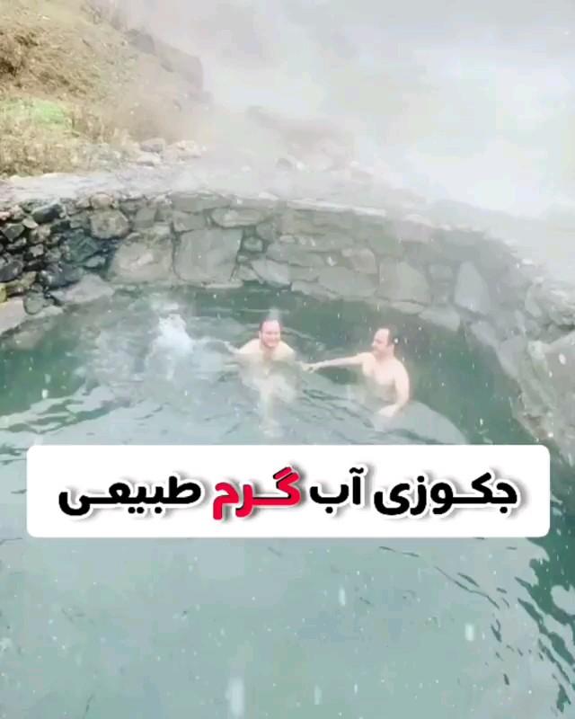 فیلم آبگرم طبیعی روستای دلیر ، مرزن آباد مازندران