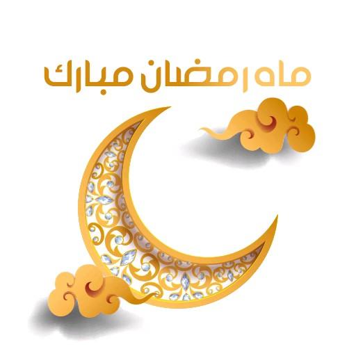 استیکر ماه رمضان مبارک