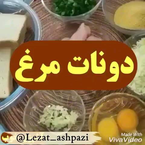 طرز تهیه دونات مرغ