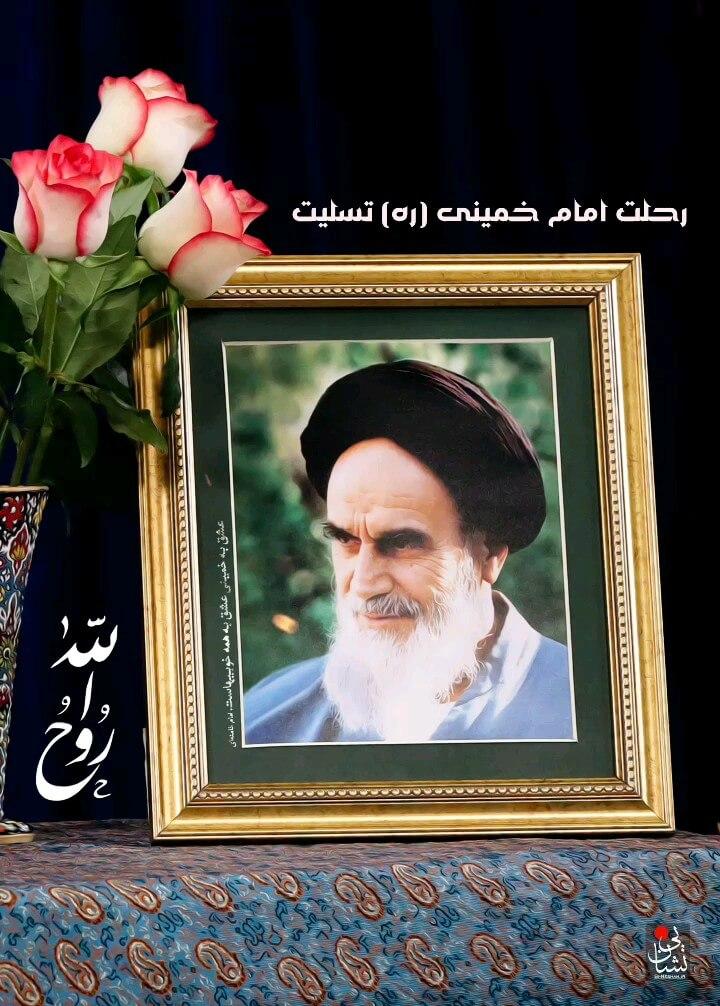 تصویر متحرک رحلت امام خمینی (ره) تسلیت باد