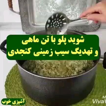 آشپزی ایرانی | طرز تهیه شوید پلو با تن ماهی