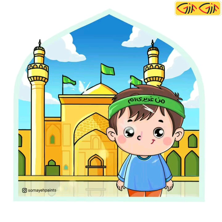 استیکر عید غدیر | من غدیری ام پسرانه