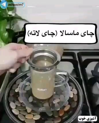 طرز تهیه چای ماسالا خانگی (چای لاته)