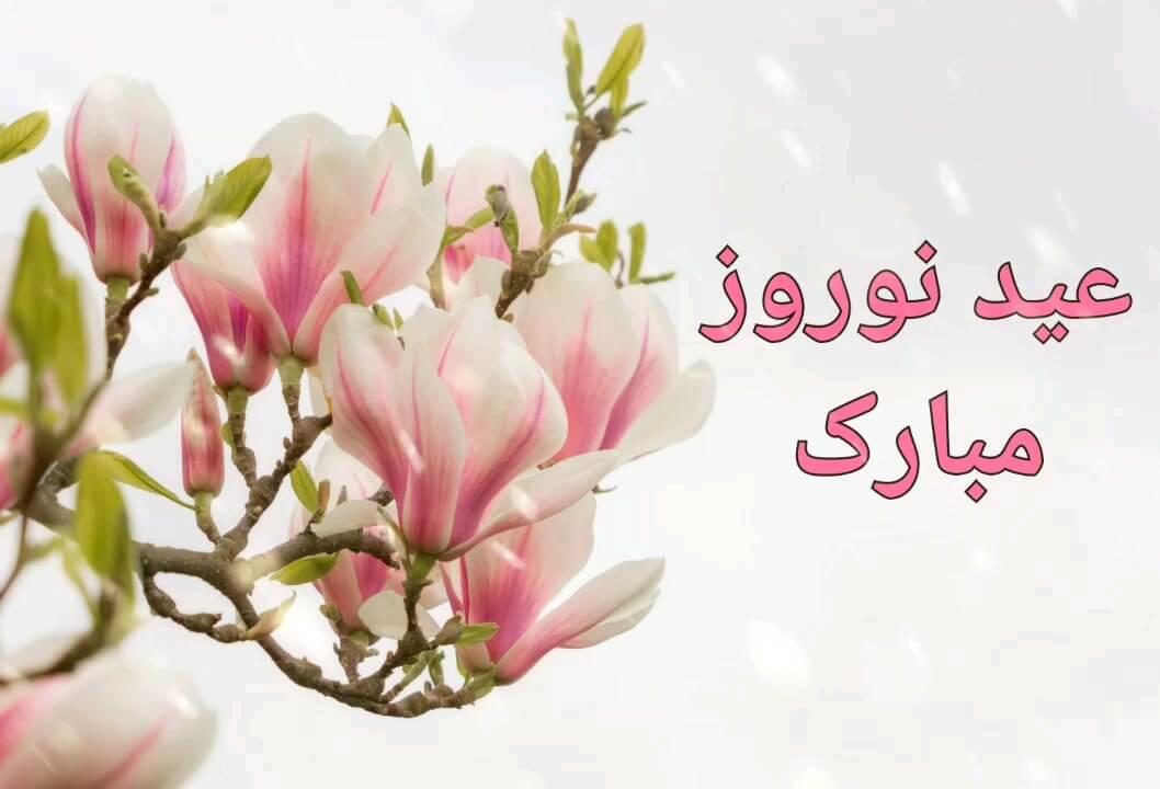 کارت پستال دیجیتال عید نوروز مبارک