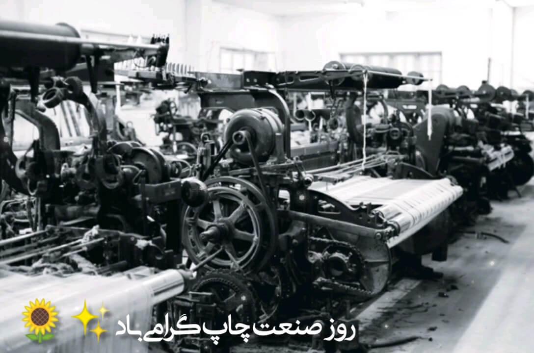 کارت پستال دیجیتال روز صنعت چاپ مبارک