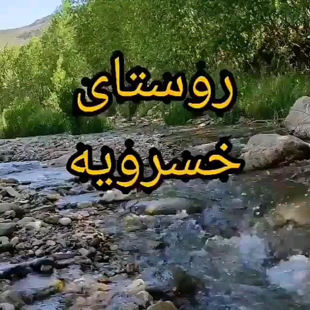 فیلم روستای زیبای خسرویه خراسان شمالی