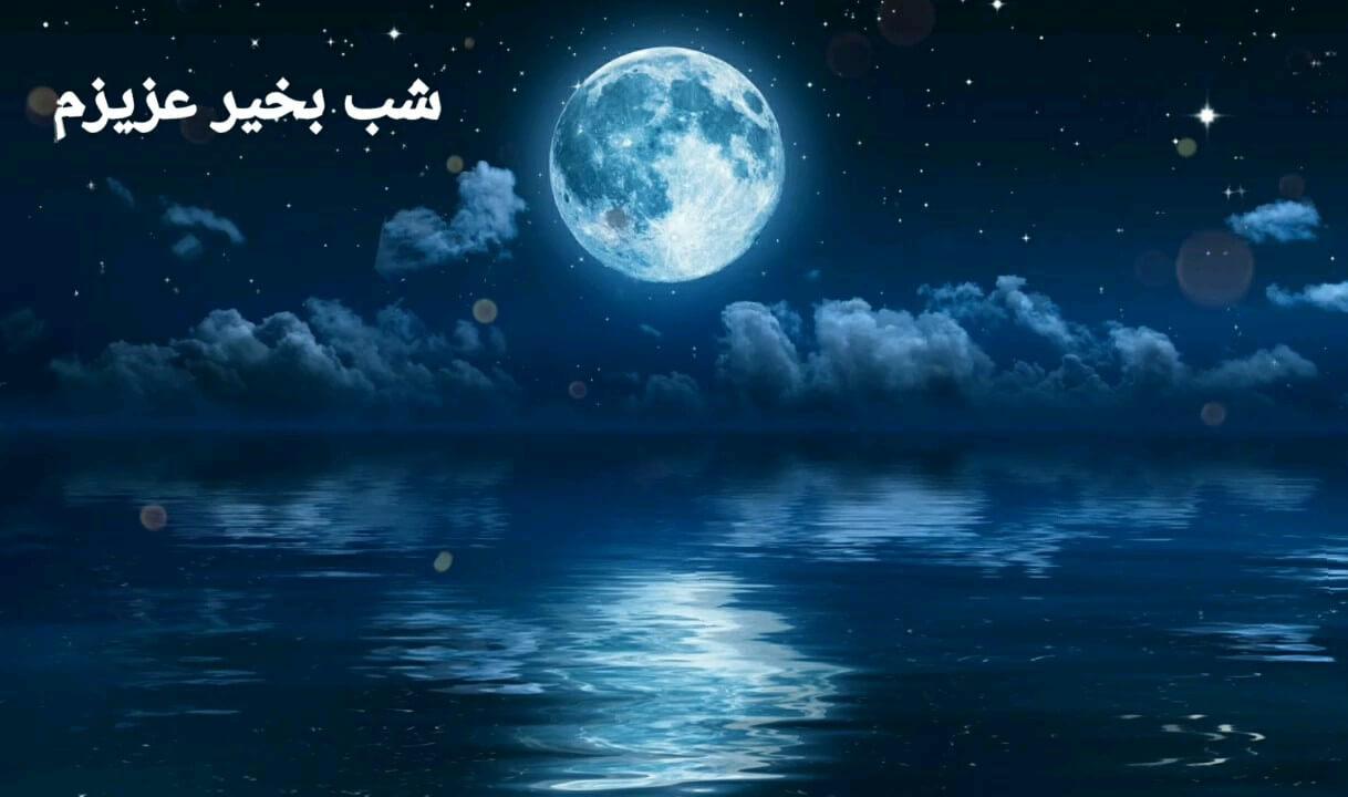 کارت پستال آنلاین شب بخیر زیبا